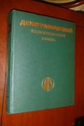 Продам книгу – Д.И.Валентей и др. «Демографический Энциклопедический с