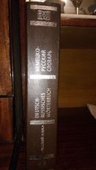 Немецко-русский словарь. Автор: Лейн,  95тыс слов.,  200тыс словосочетан