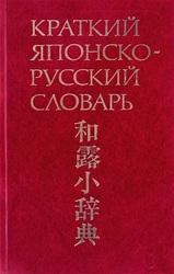 Продам Краткий японско-русский словарь